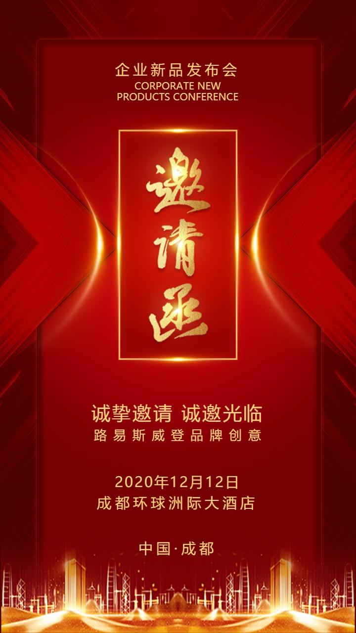 中国红活动展会酒会晚会开业发布会邀请函海报模板