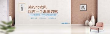家装建材家具简约大气互联网各行业宣传促销电商banner