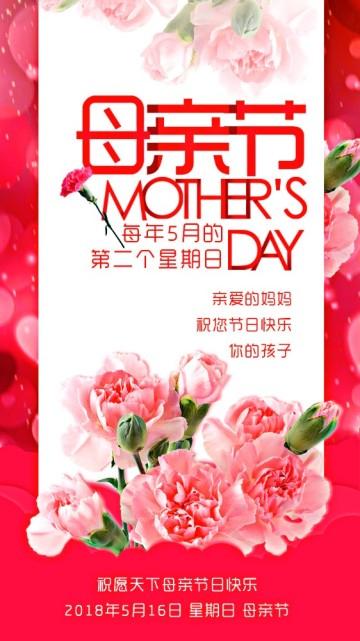 母亲节节日祝福卡公司企业单位个人贺卡温馨康乃馨花朵-曰曦