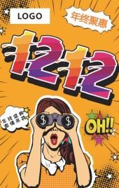 双12促销模板美容院 微商 服饰化妆品