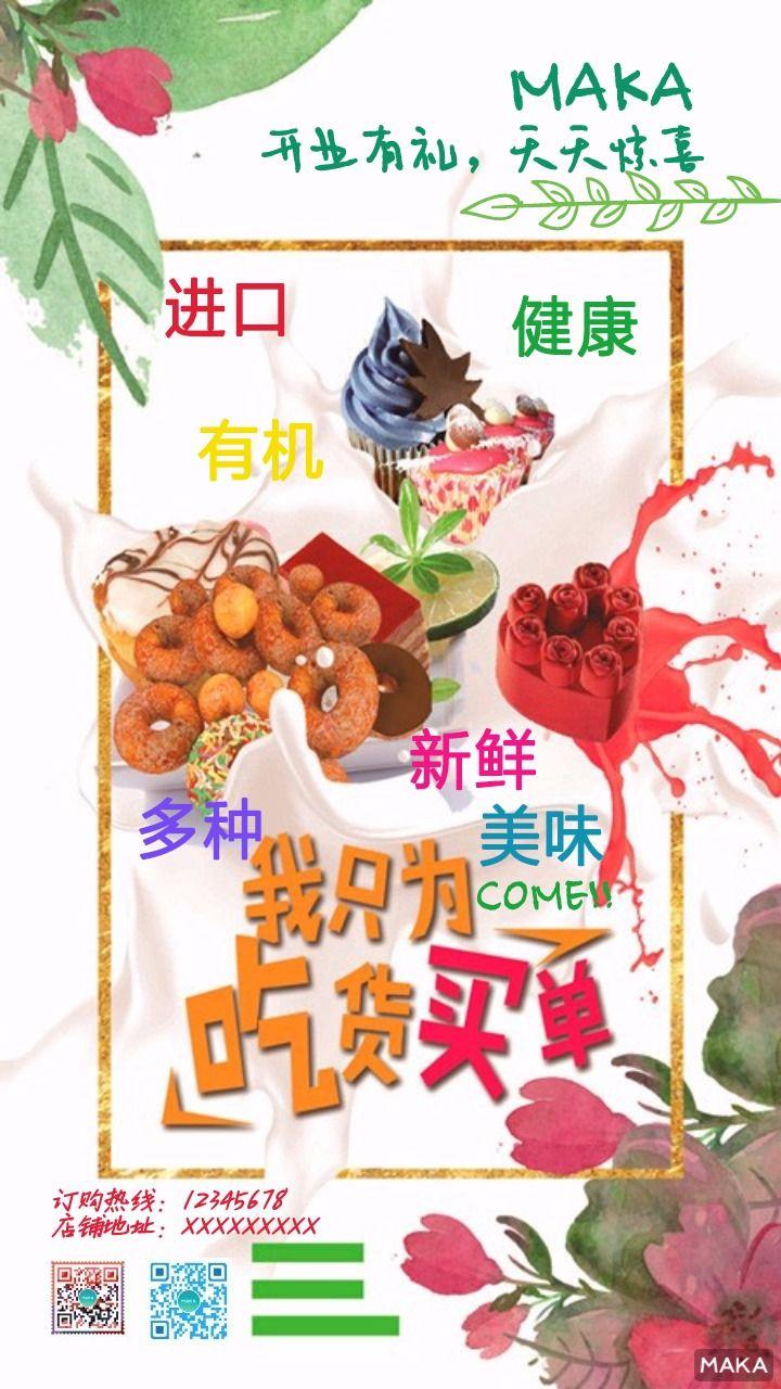 水果活动优惠宣传
