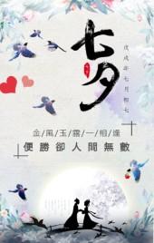 七夕情人节表白 告白 恋爱相册古风淡雅小清新蓝紫色