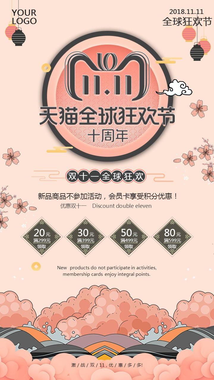 双十一双11淘宝天猫购物狂欢节促销活动手机海报