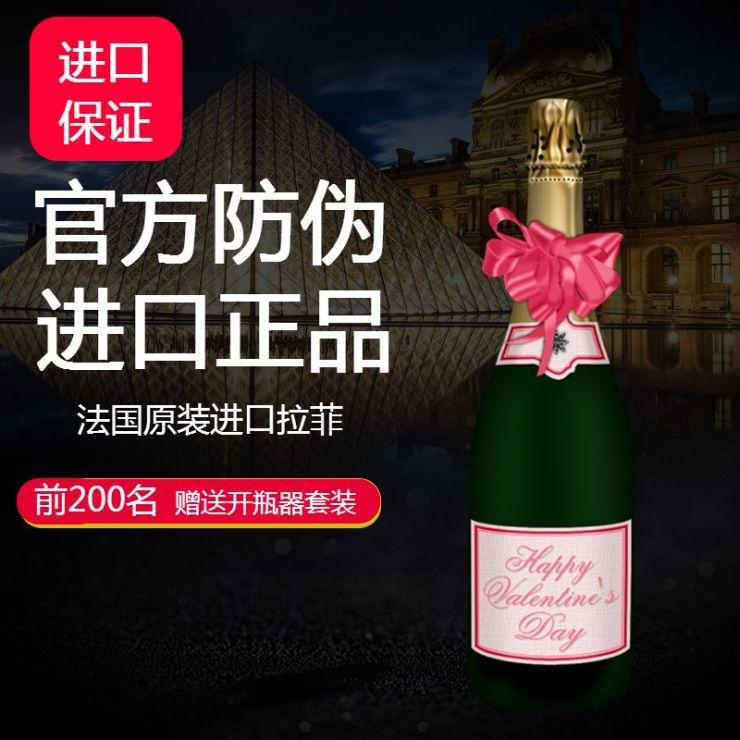 淘宝天猫葡萄酒促销宣传电商主图