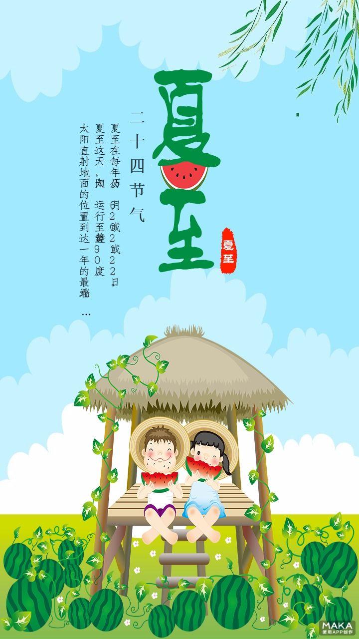蓝绿色的卡通简约风格的夏至文化宣传