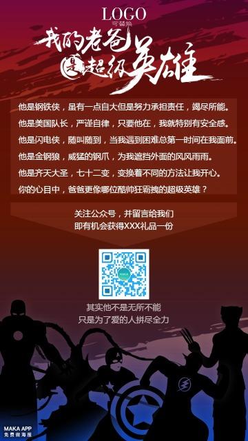 父亲节617 618祝福情怀文化节日活动新媒体自媒体