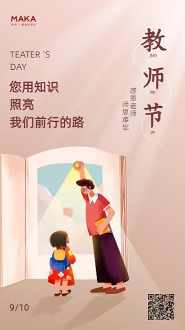老师辛苦了之中国传统教师节快乐感谢师恩视频海报设计模板