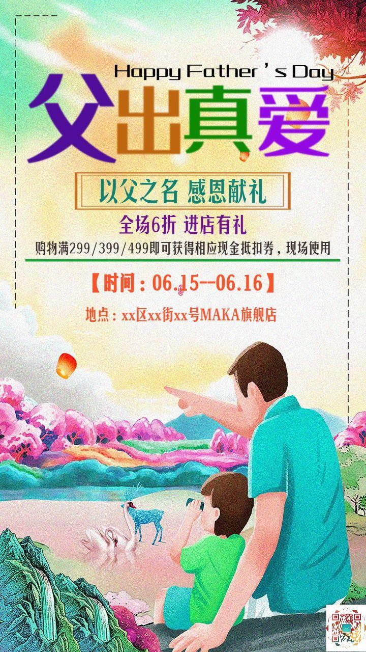 卡通手绘绿色黄色父亲节产品促销活动活动宣传海报