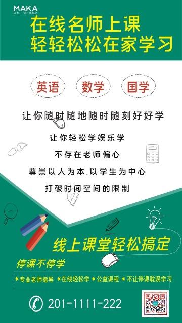 绿色武汉疫情停课不停学在线上课名师上课线上学习宣传海报