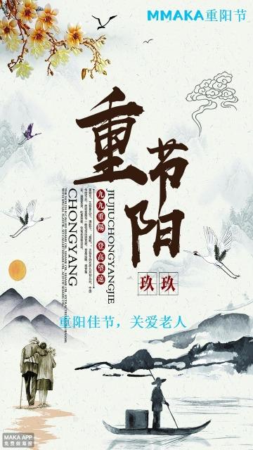 重阳节企业宣传海报