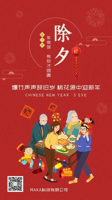 红色春节除夕新年微信朋友圈祝福手机海报