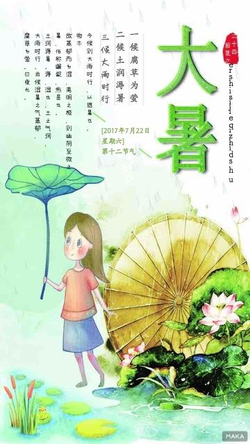 炎热夏日大暑卡通手绘清新海报