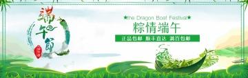 端午节简洁大方互联网各行业宣传促销电商banner