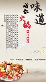 四川成都麻辣火锅店铺/餐饮业宣传海报