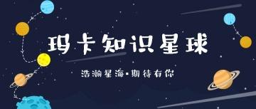 微信公众号封面头图卡通扁平化蓝色宇宙知识星球通用