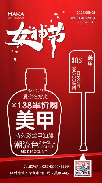 红色简约艺术字风格女神节美甲促销宣传手机海报