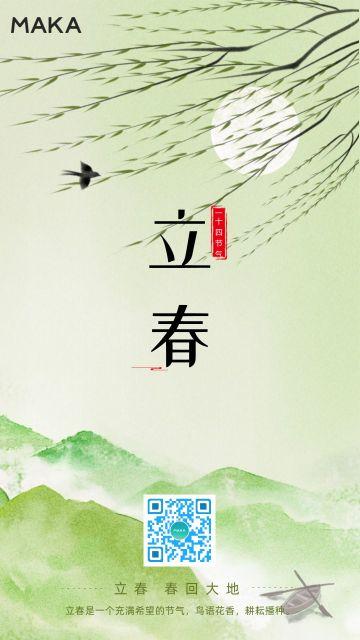 立春节气二十四节日节清新简约企业文化宣传推广海报