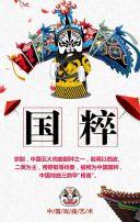 国粹京剧戏曲