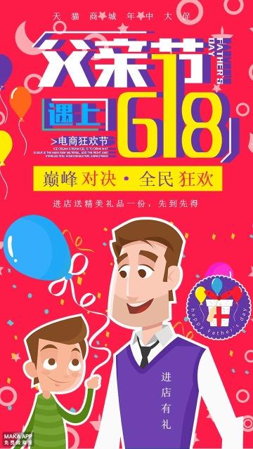 卡通风格父亲节遇上618节日促销海报