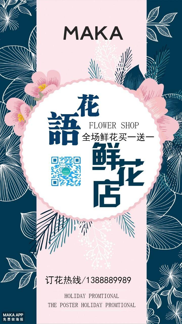 鲜花店促销打折优惠海报
