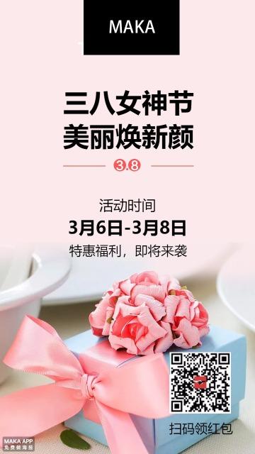 粉色简约38节促销活动手机海报