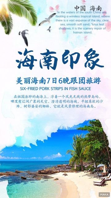 海南旅游宣传