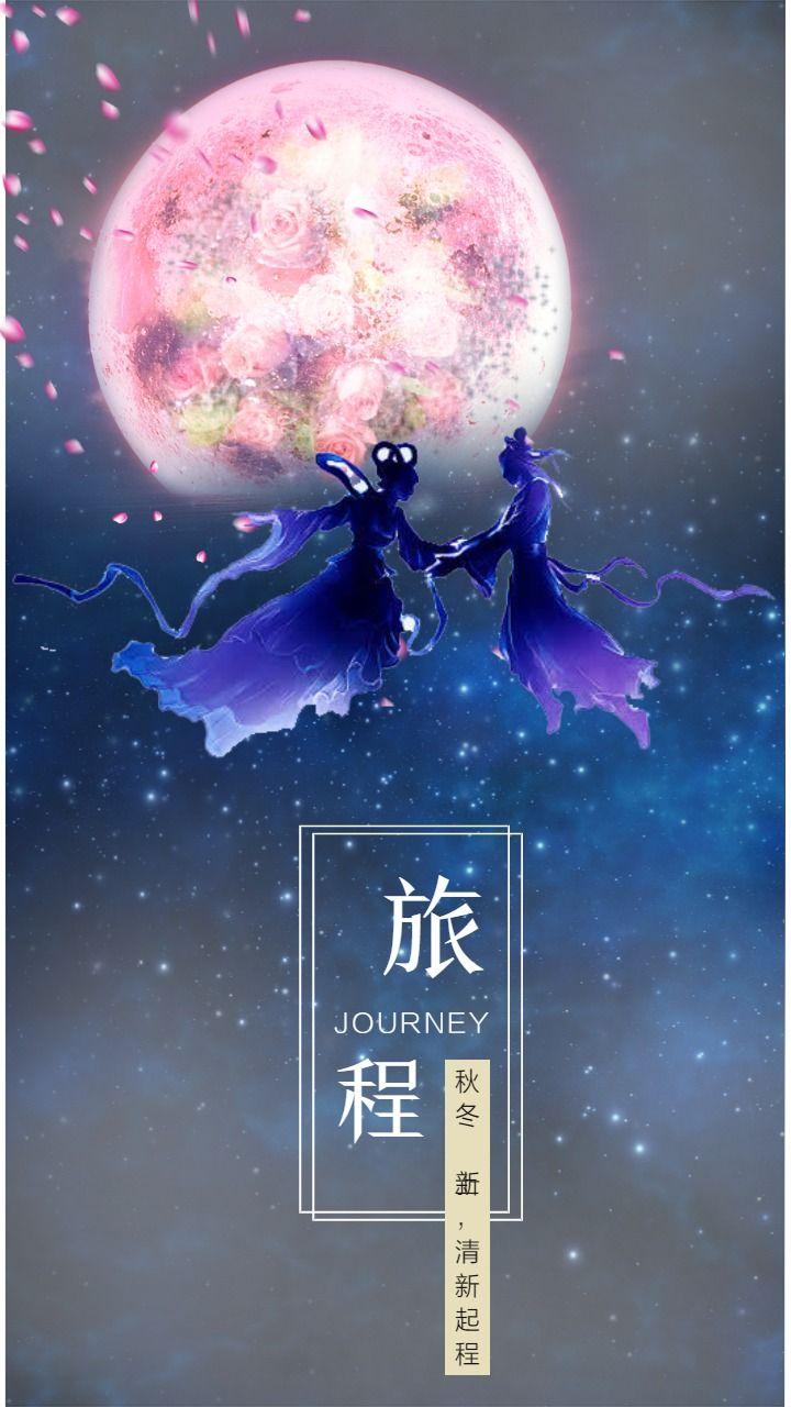 七夕海报浪漫主题