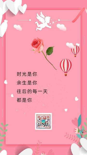 粉色唯美浪漫38女神妇女节三八520七夕商家促销活动早安企业宣传情人节祝福贺卡
