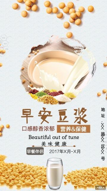 早安豆浆宣传海报