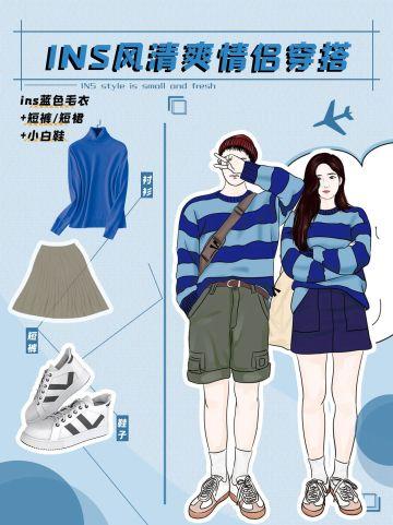 蓝色简约风格520情侣穿搭指南小红书封面