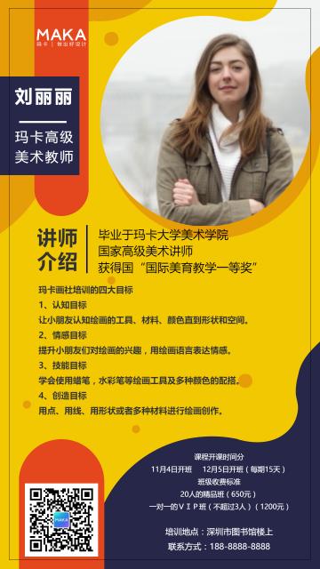 黄色扁平创意教育行业通用个人微信社交名片
