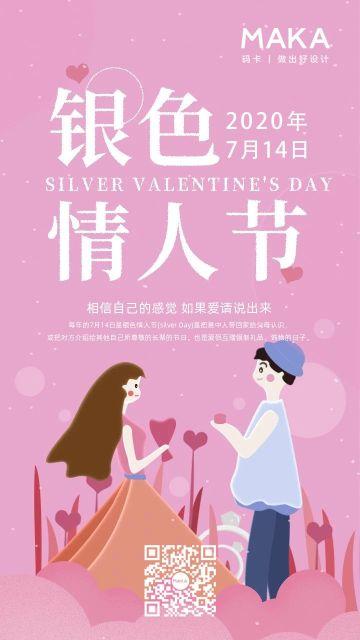 紫色浪漫银色情人节节日宣传手机海报