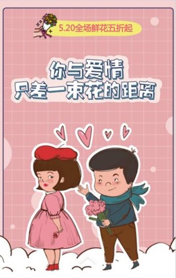 520情人节花店促销花艺工作室粉色告白花束卡通可爱