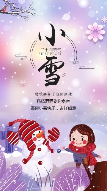传统二十四节气小雪时节日签
