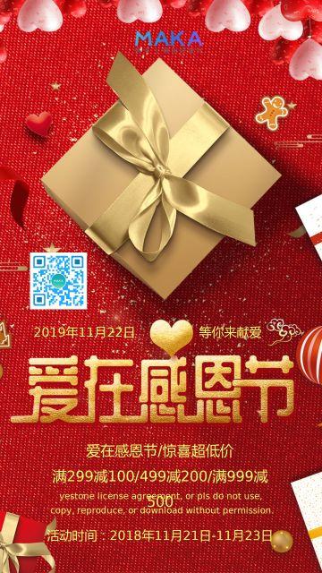 红色大气感恩节促销海报