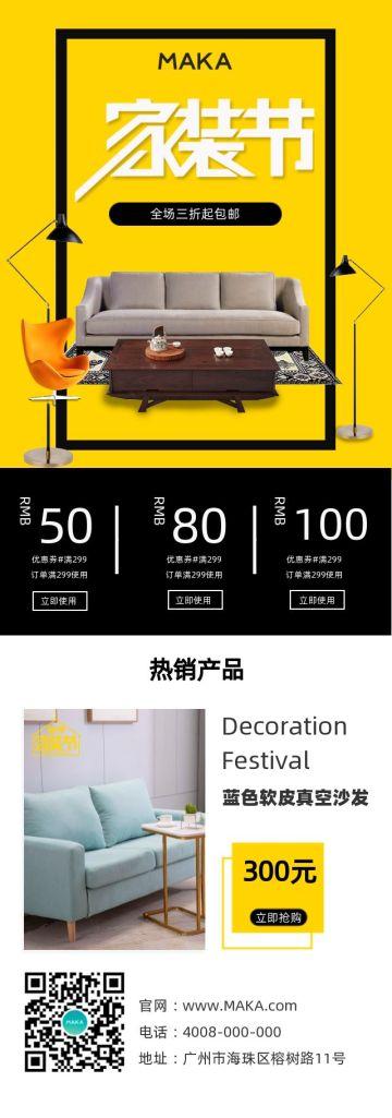 黄色简约家装节促销活动长页H5模板