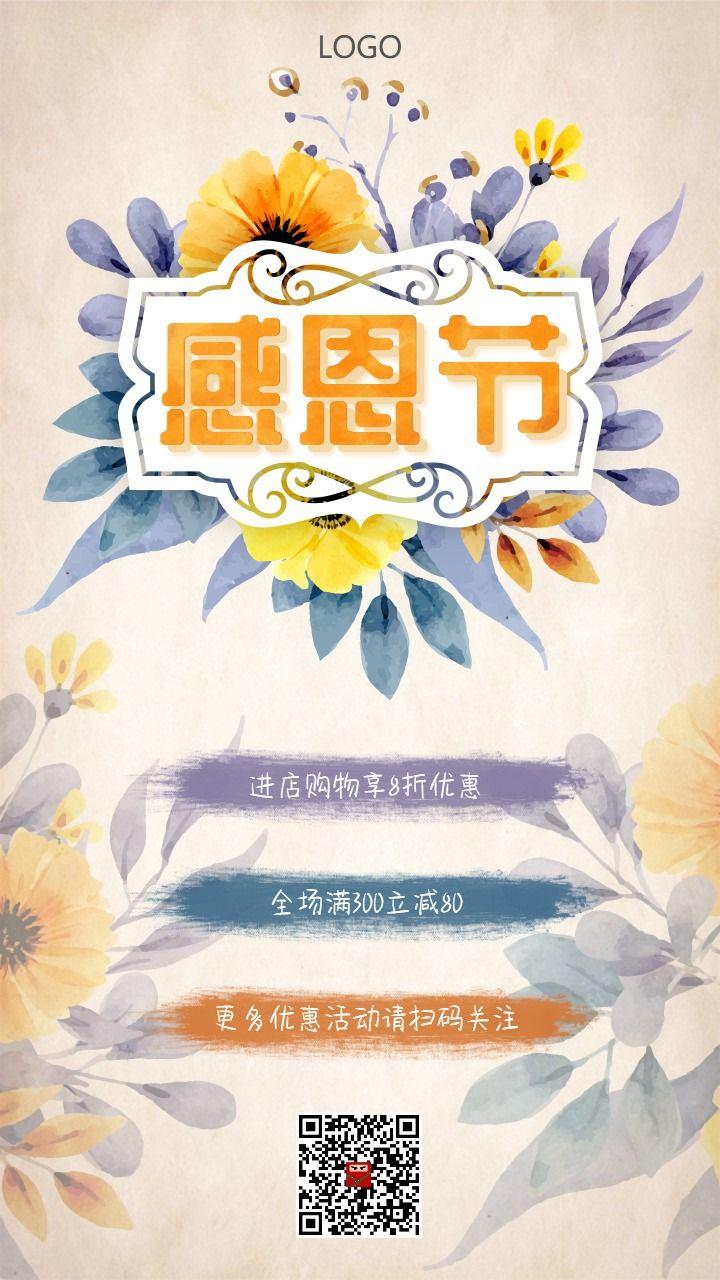 唯美复古水彩花卉感恩节促销海报