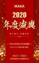 2020红金高端商务科技企业年会年度盛典表彰会答谢会邀请函企业宣传H5