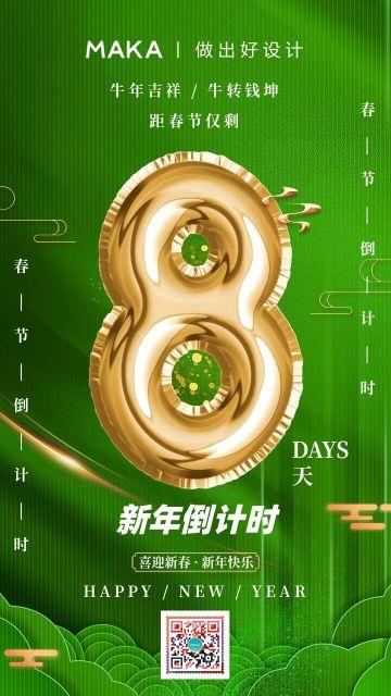 绿色简约 2021牛年新年春节倒计时宣传手机海报
