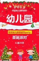圣诞节亲子活动邀请函,新年,幼儿园早教商场