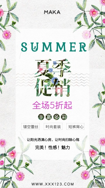 清新风 夏季促销活动海报