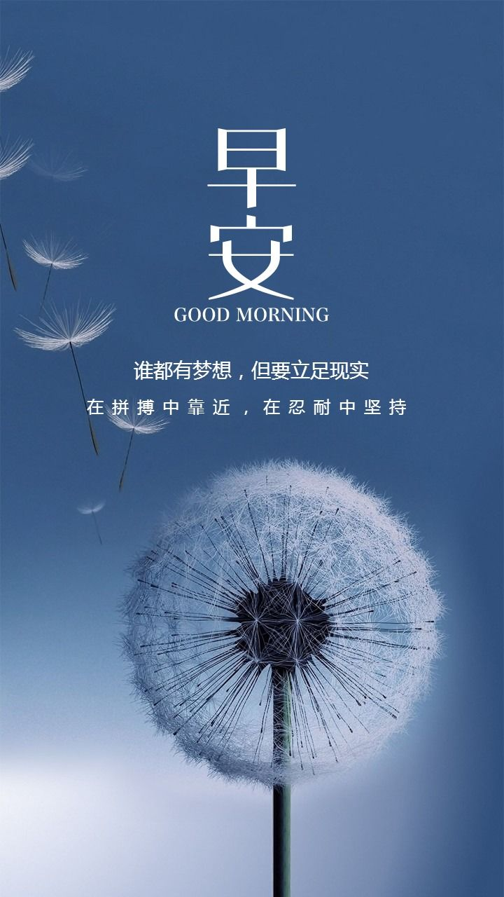 蓝色小清新早安问候早安日签
