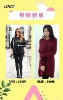 秋冬新品促销活动推广简约时尚黄色H5通用模板