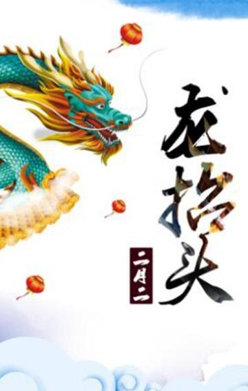 龙抬头 二月二龙抬头祝福贺卡 个人通用祝福习俗介绍宣传中国风喜庆
