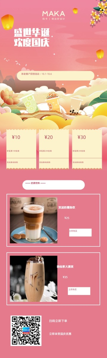 粉色十一国庆节美食奶茶饮料促销长页h5