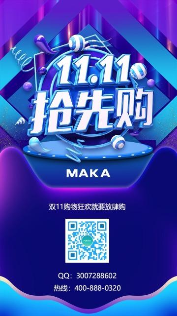 炫彩双11抢先购双11促销宣传海报