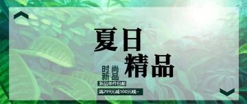 小清新风格夏日促销活动微信公众号头图