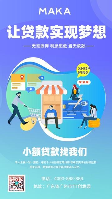 扁平简约金融理财贷款轻松贷款促销宣传海报