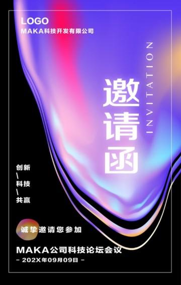 紫色炫彩公司企业会议邀请函翻页H5