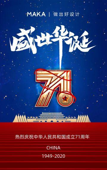蓝色简约热烈庆祝国庆节建国71周年宣传H5